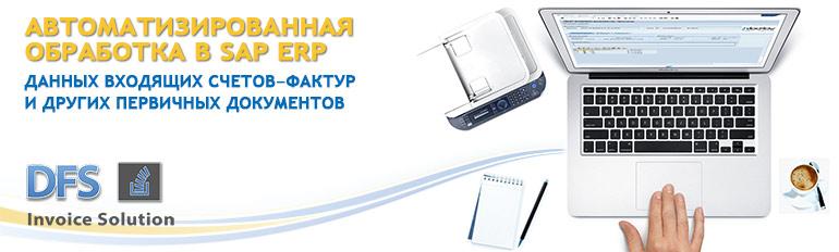 АВТОМАТИЗАЦИЯ ВВОДА ДАННЫХ ПЕРВИЧНЫХ ДОКУМЕНТОВ В SAP (DFS Invoice Solution)