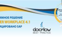 Новая версия DFS User Workplace 4.1 сертифицирована SAP
