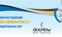 Новая версия DFS Card Generator 5.1 сертифицирована SAP