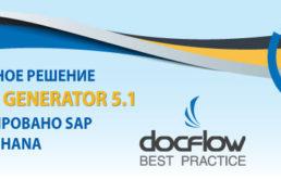 DFS Card Generator 5.1 для SAP S/4 HANA