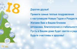 Открытка_НГ_2018