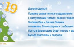Открытка_НГ_2019
